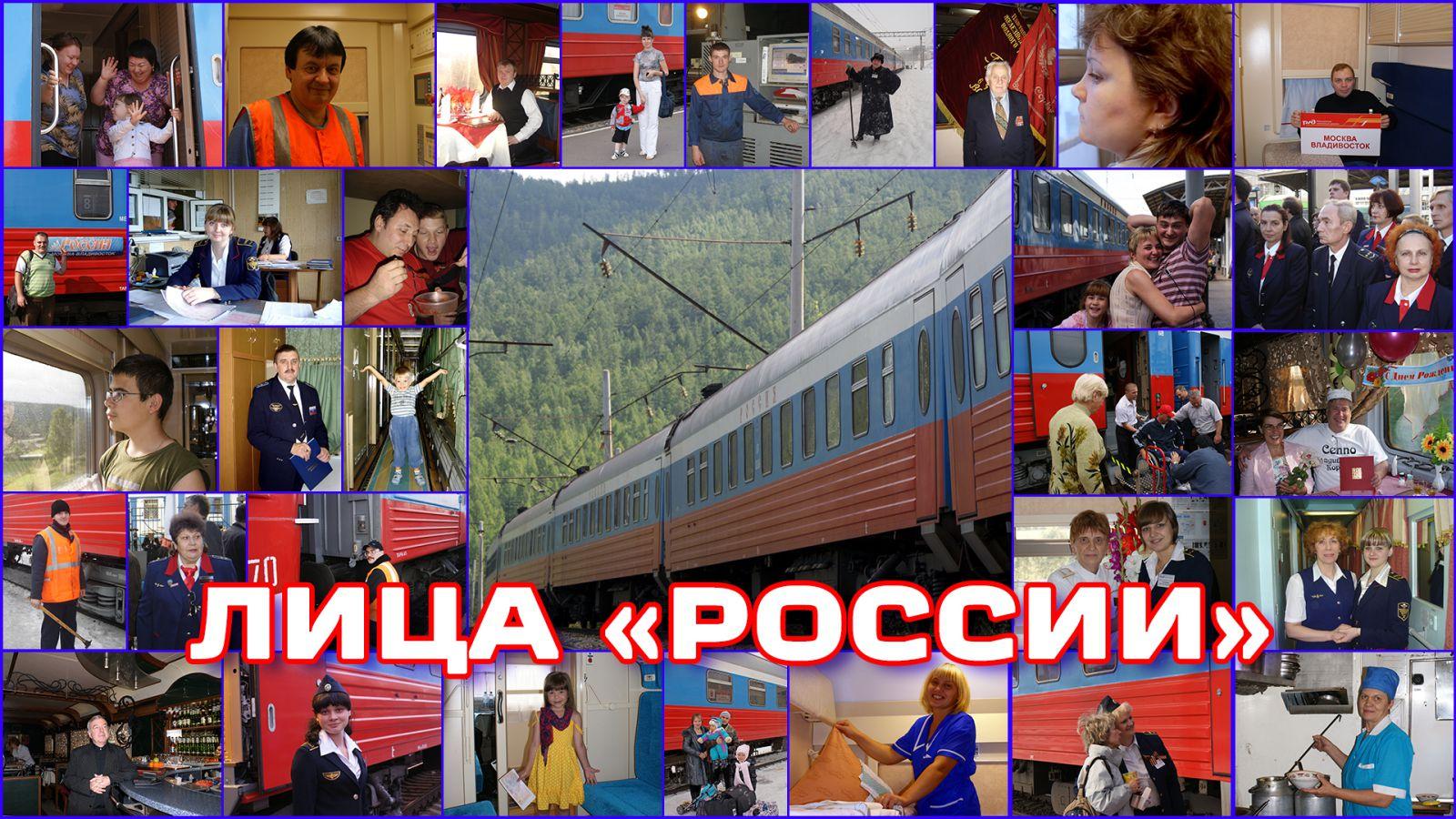 Обложка ПРОЕКТ ЛИЦА «РОССИИ»