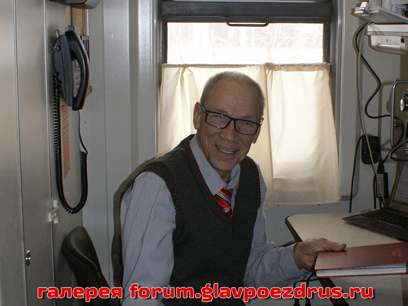 Андрей Шванский - замечательный начальник поезда с огромным чувством юмора.