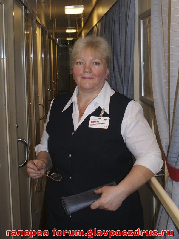 Макарова Антонина – проводник поезда «РОССИЯ» в 2008-2015 г.г.